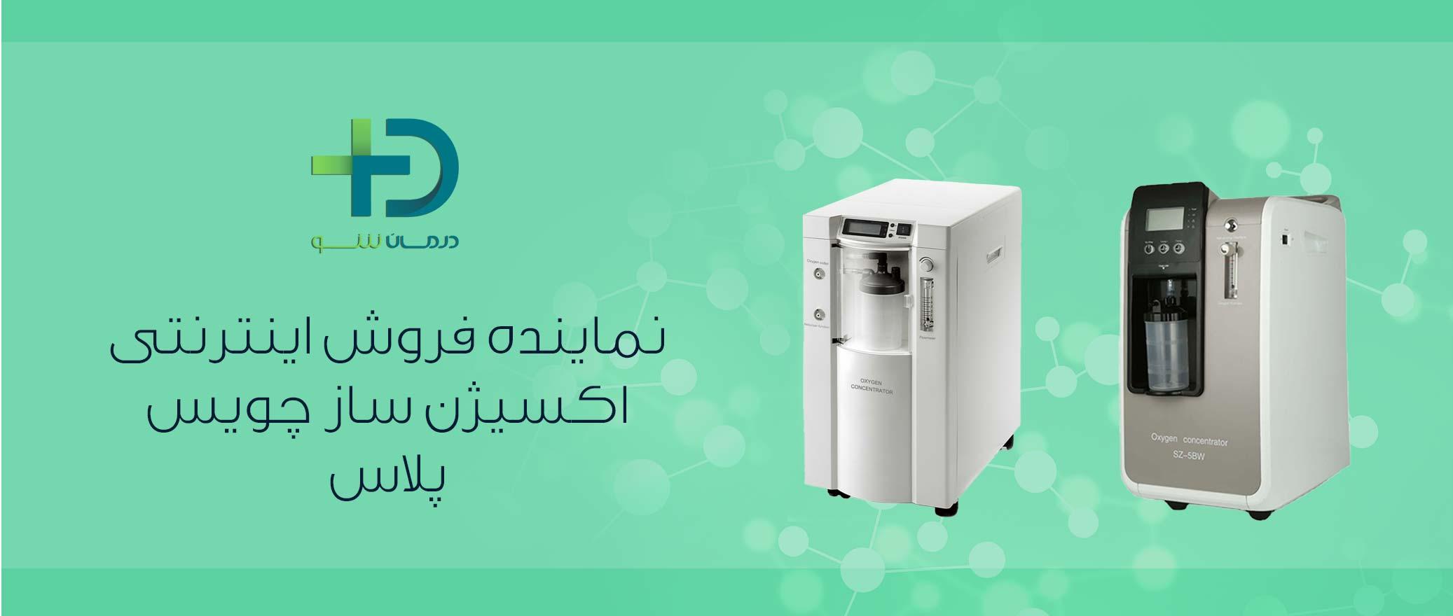فروشگاه اینترنتی تجهیزات پزشکی درمان شو اکسیژن ساز